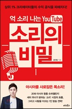 억 소리 나는 유튜브 소리의 비밀