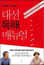 박래군 김미화의 대선 독해 매뉴얼