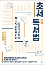 초서 독서법