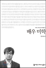 배우 미학 - 커뮤니케이션이해총서