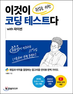 이것이 취업을 위한 코딩 테스트다 with 파이썬  : 취업과 이직을 결정하는 알고리즘 인터뷰 완벽 가이드, C/C++, 자바 코드 제공