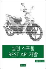 실전 스프링 REST API 개발