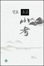 민요 소고(小考)