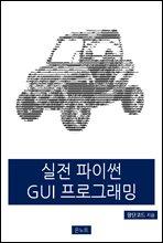 실전 파이썬 GUI 프로그래밍