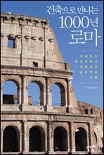 건축으로 만나는 1000년 로마