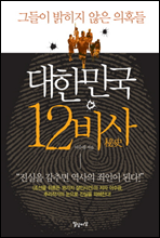 대한민국 12비사