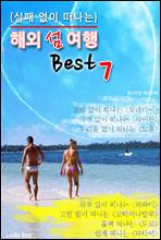 (실패 없이 떠나는) 해외 섬 여행 Best7