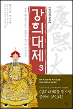 강희대제 03