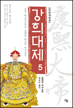 강희대제 05