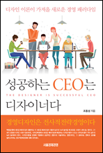 성공하는 CEO는 디자이너다