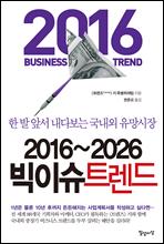 2016~2026 빅이슈 트렌드