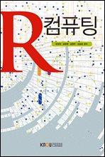 R 컴퓨팅 (워크북 포함)