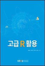 고급 R 활용 (워크북 포함)
