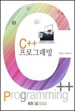 C++ 프로그래밍 (워크북 포함)