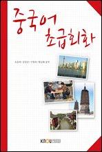 중국어 초급회화 (워크북 포함)