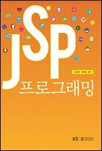 JSP 프로그래밍 (워크북 포함)