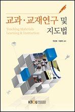 교과·교재 연구 및 지도법 (워크북 포함)