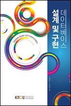 데이터베이스 설계 및 구현 (워크북 포함)