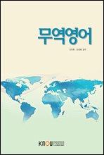 무역영어 (워크북 포함)