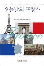 오늘날의 프랑스 (워크북 포함)