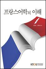 프랑스어학의 이해 (워크북 포함)