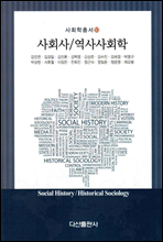 사회사 역사사회학