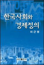 한국 사회와 경제정의