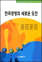 한국경영의 새로운 도전