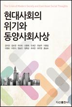 현대사회의 위기와 동양사회사상