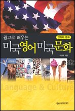 광고로 배우는 미국영어 미국문화