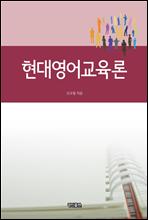 현대영어교육론