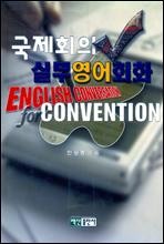 국제회의 실무영어회화