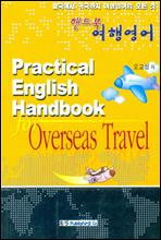 핸드북 여행 영어