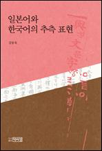 일본어와 한국어의 추측 표현