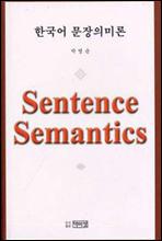 한국어 문장의미론