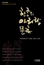 한국의 아리랑문화