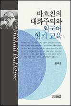 바흐친의 대화주의와 외국어 읽기 교육