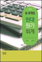 K-IFRS·현대원가 회계 2판