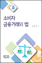 소비자금융거래와 법