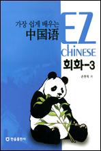 가장 쉽게 배우는 중국어 회화 3