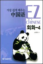 가장 쉽게 배우는 중국어 회화 4