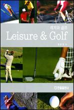 레저와 골프