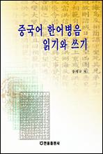 중국어 한어병음 읽기와 쓰기