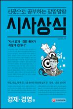 2017 신문으로 공부하는 말랑말랑 시사상식 경제ㆍ경영 편