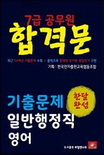 7급공무원 합격문 일반행정직 영어 기출문제 한달완성 시리즈
