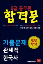 9급공무원 합격문 관세직 한국사 기출문제 한달완성 시리즈