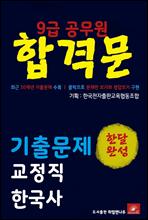9급공무원 합격문 교정직 한국사 기출문제 한달완성 시리즈