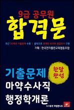 9급공무원 합격문 마약수사직 행정학개론 기출문제 한달완성 시리즈