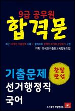 9급공무원 합격문 선거행정직 국어 기출문제 한달완성 시리즈