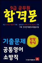 9급공무원 합격문 소방직 영어 기출문제 한달완성 시리즈
